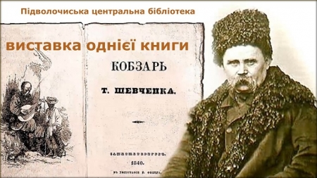 Кобзар Шевченка