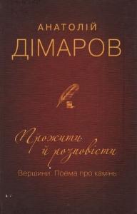 Dimarov