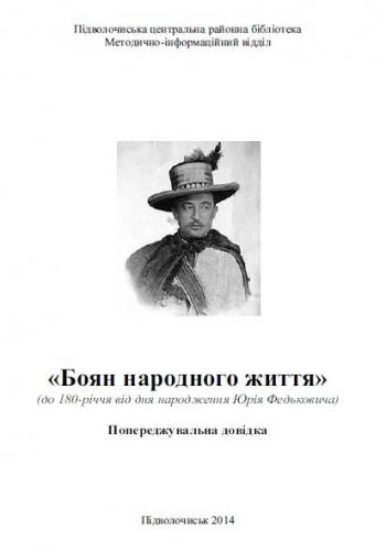 Fedkovych