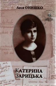 Kateryna Zarytska