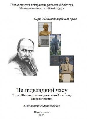 Pamyatnyky-shevchenku