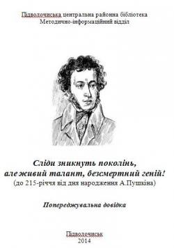 Pushkin-i