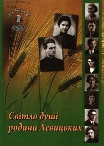 Svitloyi dyshi rodyny Levytskykh