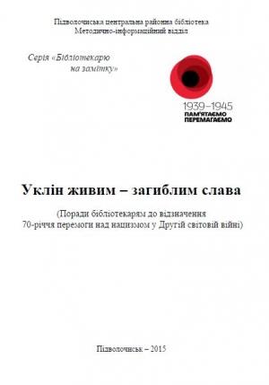Uklin-zhyvyn-zahyblym-slava