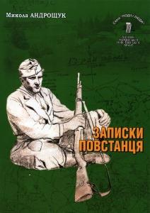 Zapysky povstantsya
