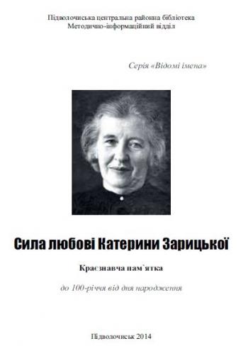 Zarytska