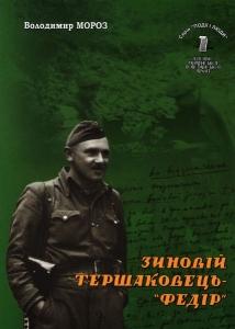 Zenovij Tershakovets
