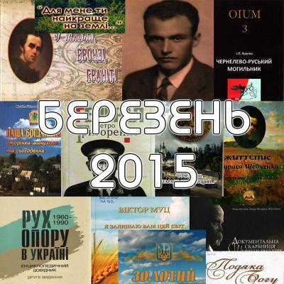knyzkovi-novynky-berezen-2015