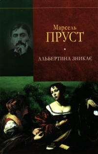 marsel prust albertyna znykaye