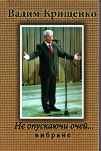 vadym-kryshchenko