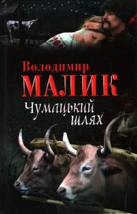 volodymyr malyk chumatskyj shlyakh